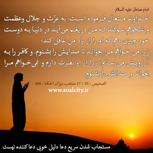 نتیجه تصویری برای دعاها