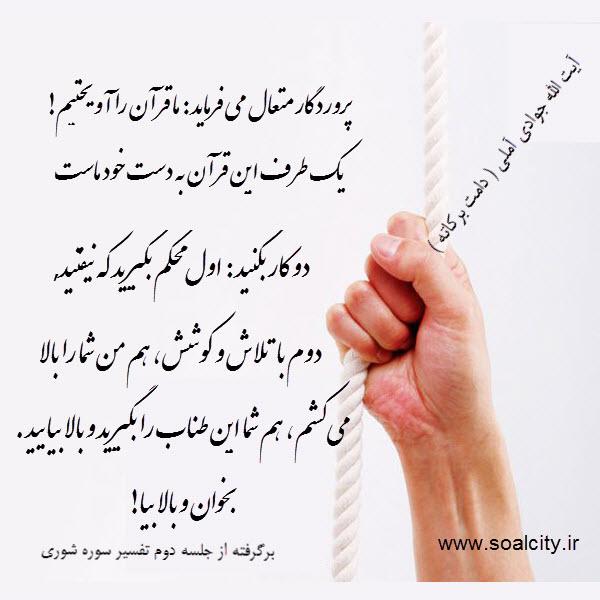 یک طرف طناب آویخته قرآن، به دست خداست