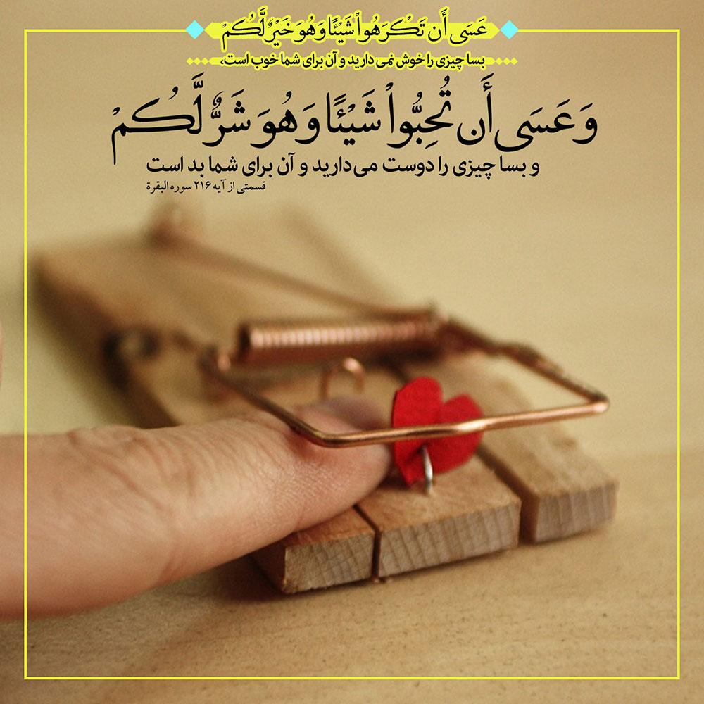 خیر و شر در قرآن