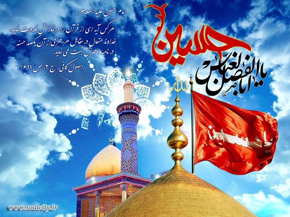 ولادت امام حسین و حضرت عباس علیهماالسلام