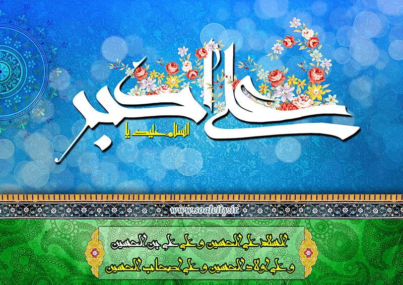 ولادت حضرت علی اکبر علیه السلام و روز جوان
