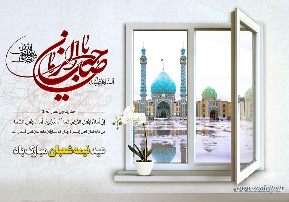 عید نیمه شعبان، ولادت امام زمان عجل الله تعالی فرجه الشریف مبارک باد