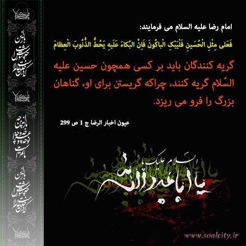 آثار و برکات عزاداری برای اباعبدالله الحسین