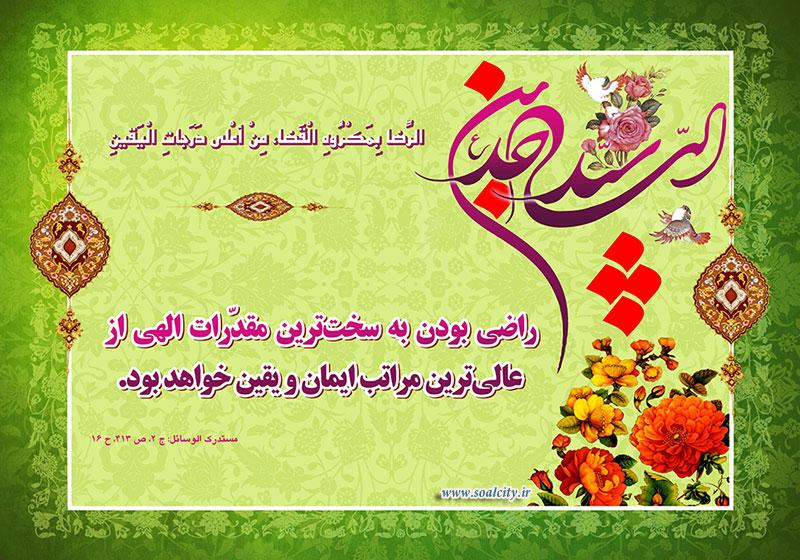 عالی ترین مراتب ایمان و یقین