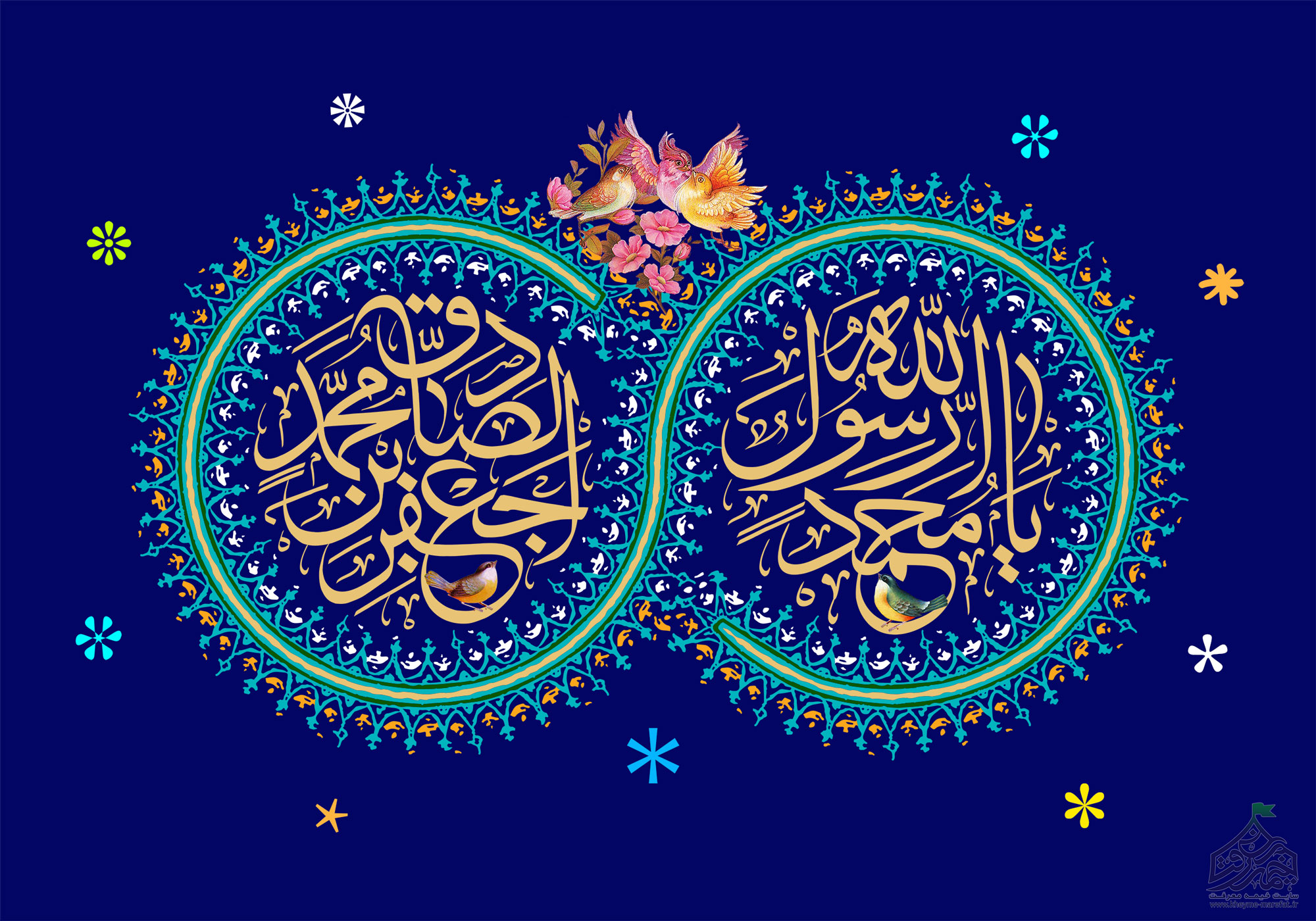 پیامبر رحمت ، صادق آل محمد