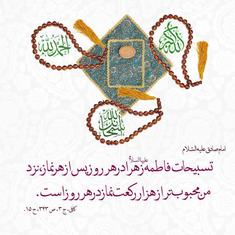 اهمیت و ارزش تسبیحات حضرت زهرا سلام الله علیها