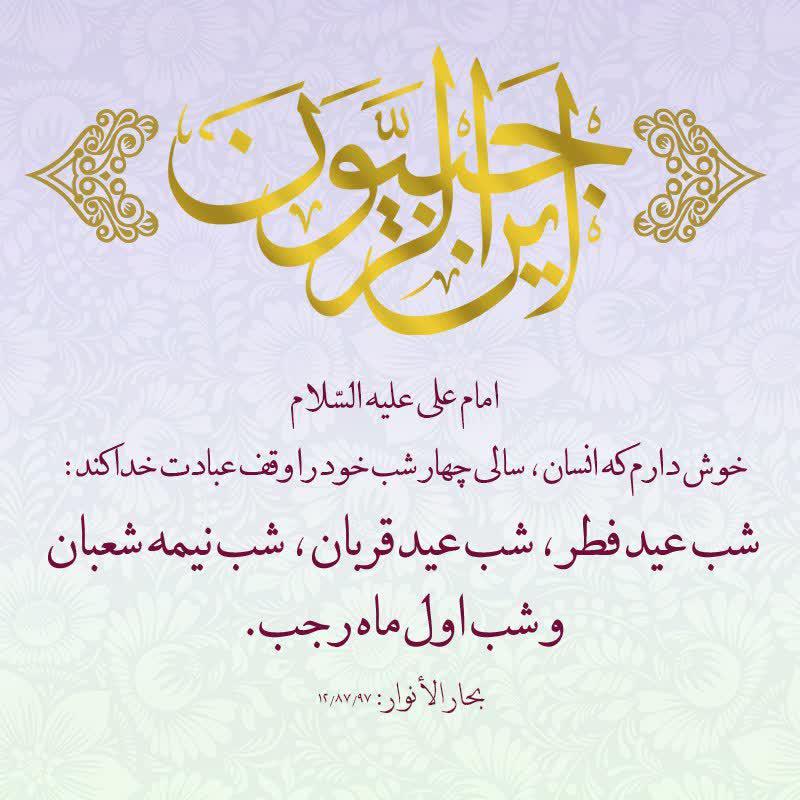 حلول ماه مبارک رجب مبارک باد