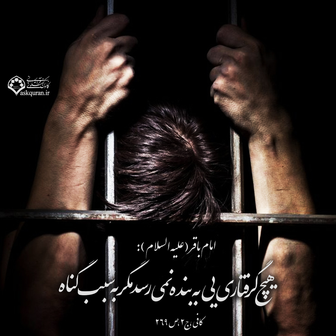 علت گرفتاری ها از نظر امام باقر علیه السلام