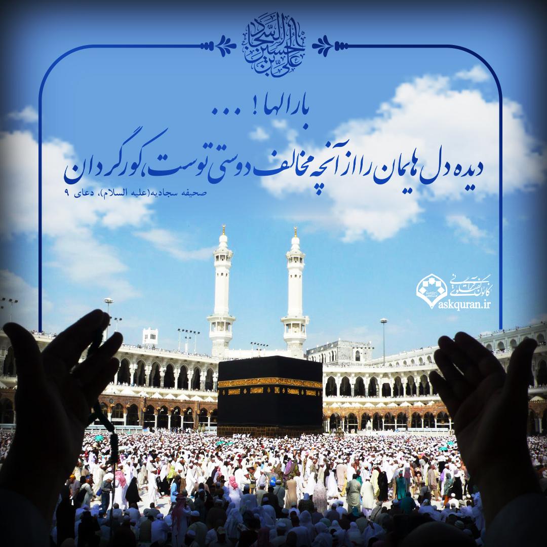دعای امام سجاد علیه السلام در روز عرفه