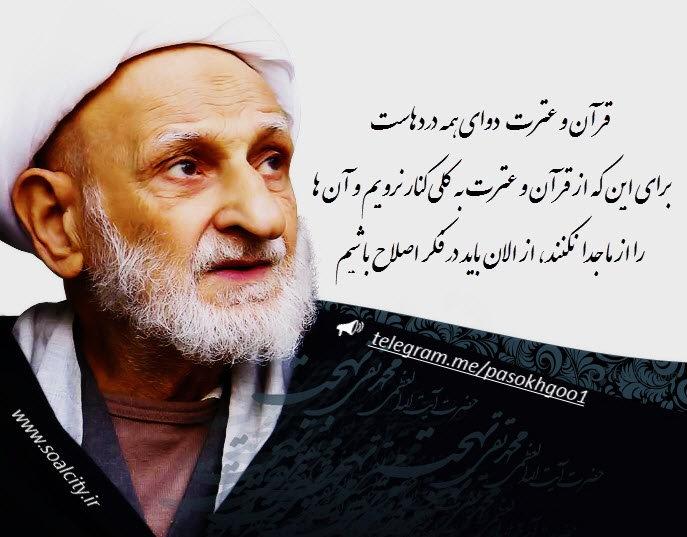 قرآن و عترت دوای همه دردها