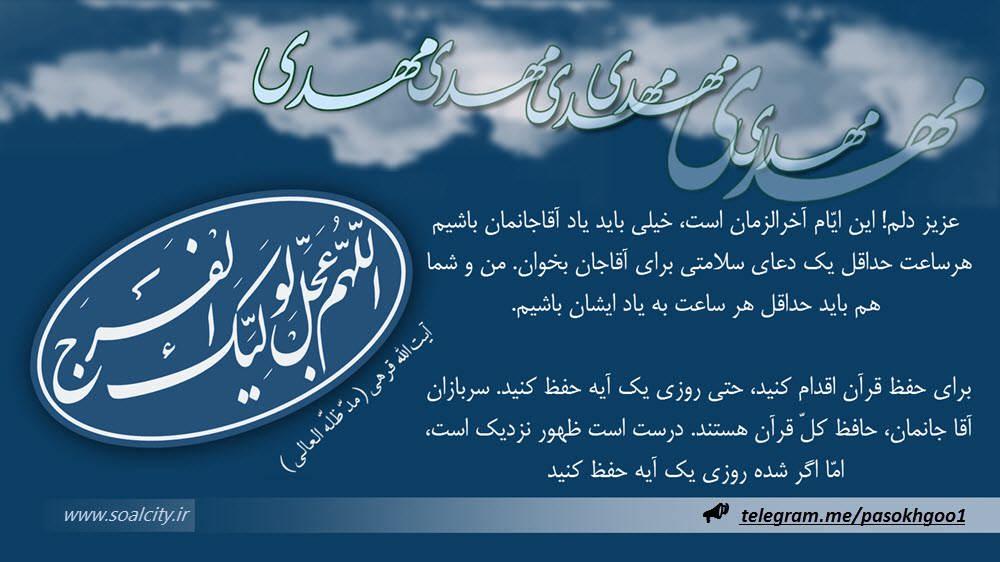 آرزومندان سربازی حضرت حجّت! روزی یک آیه قرآن حفظ کنید.باید حداقل هر ساعت به یاد ایشان باشیم.