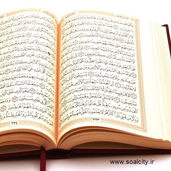 نگاه کردن به صفحه قرآن