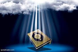 نزول قرآن