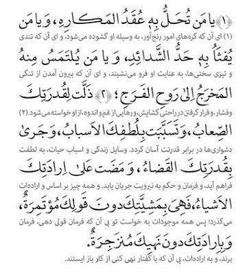 متن دعای هفتم صحیفه سجادیه