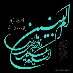 وفات حضرت ام البنین سلام الله علیها