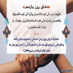 دعای روز یازدهم ماه مبارک رمضان