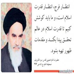 انتظار فرج در کلام امام خمینی