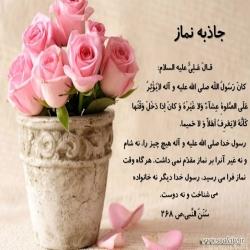 اهمیت نماز اول وقت