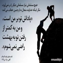 پاداش کمک به دیگران