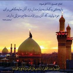 ارزش کمک به نیازمندان از دیدگاه امام حسین علیه السلام
