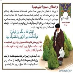 اهمیت درختکاری در اسلام