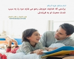 محبت پدر به فرزند