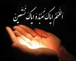 اياک نعبد و اياک نستعين