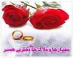 ملاک های انتخاب همسر