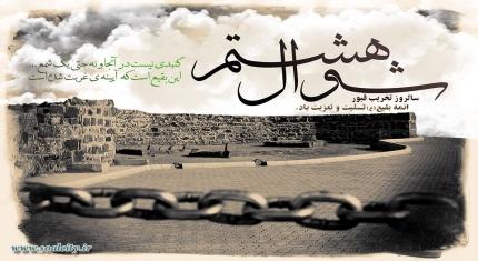 هشتم شوال سالروز تخریب قبور ائمه بقیع علیهم السلام