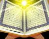 قرآن ازدواج