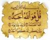 دلایلی بر یگانگی خداوند