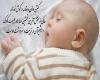 اذان و اقامه در گوش نوزاد