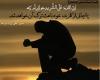 پشیمانی از گناه
