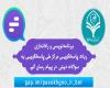 ربات پاسخگویی در پیام رسان ایرانی گپ