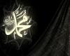 پیامبر اسلام