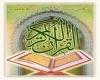 صرفه در قرآن